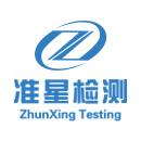 广东准星检测有限公司