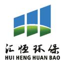 湖南汇恒环境保护科技发展有限公司广东分公司
