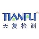 上海天复检测技术股份有限公司