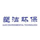 上海塑洁环保工程设备有限公司