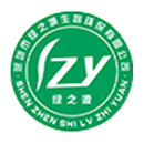深圳市绿之源生物环保有限公司