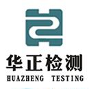 武汉华正环境检测技术有限公司