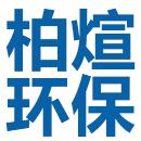 上海柏煊环保设备有限公司