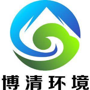 江苏博清环境科技有限公司