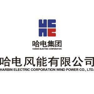 哈电风能有限公司