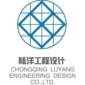 重庆陆洋工程设计有限公司