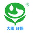 大禹环保(天津)有限公司