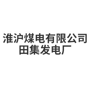 淮沪煤电有限公司田集发电厂