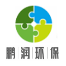 浙江鹏润环保科技有限公司