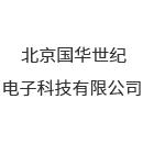 北京国华世纪电子科技有限公司