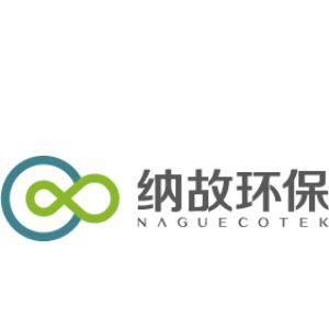 苏州纳故环保科技有限公司
