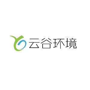 河北云谷环境工程有限公司