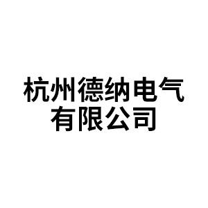 杭州德纳电气有限公司