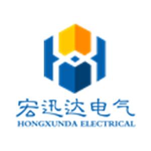 青岛宏迅达电气有限公司