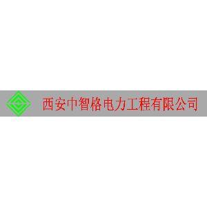 西安中智格电力工程有限公司