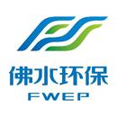 佛山水务环保股份有限公司