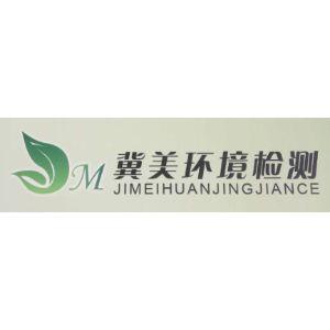 河北冀美环境检测技术有限公司