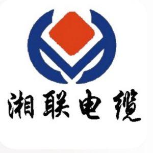 湖南湘联电缆有限公司