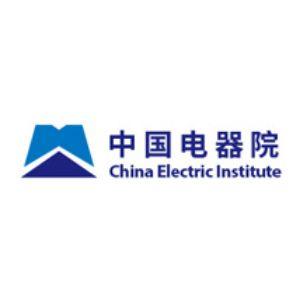 中国电器科学研究院股份有限公司