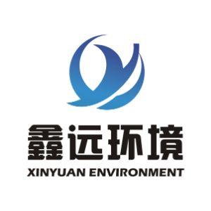 湖南鑫远环境科技有限公司