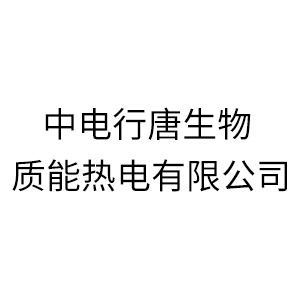 中电行唐生物质能热电有限公司