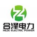 上海合泽电力工程设计咨询有限公司