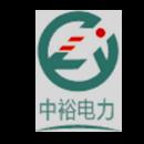 湖南中裕电力建设有限责任公司
