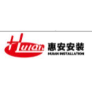 沈阳惠安安装工程有限公司