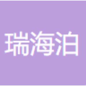 瑞海泊(青岛)能源科技有限公司