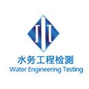 深圳市水务工程检测有限公司