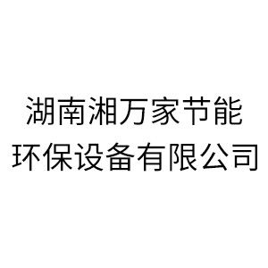 湖南湘万家节能环保设备有限公司