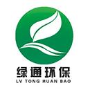 苏州绿通环保科技有限公司
