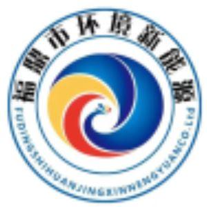 福鼎市环境新能源有限公司