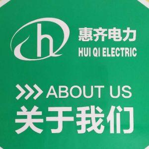 陕西惠齐电力科技开发有限公司