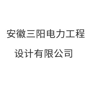 安徽三阳电力工程设计有限公司