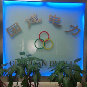四川省国建电力工程建设有限公司
