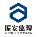 广西振安电力工程监理有限公司