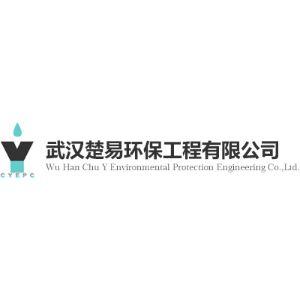 武汉楚易环保工程有限公司
