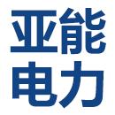 河北亚能电力科技有限公司