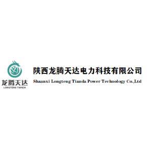 陕西龙腾天达电力科技有限公司