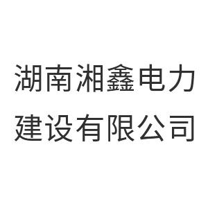 湖南湘鑫电力建设有限公司