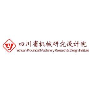 四川省机械研究设计院