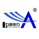 黑龙江省力源送变电工程有限公司