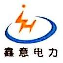 广东新海马电力设计有限公司