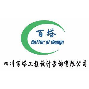 四川百塔工程设计咨询有限公司