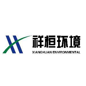 山东祥桓环境科技有限公司
