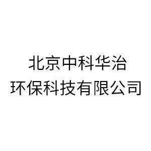 北京中科华治环保科技有限公司