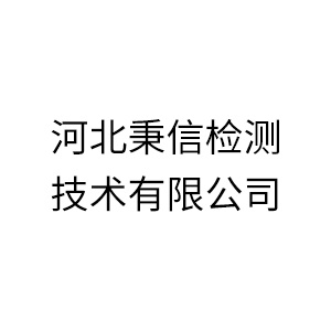河北秉信检测技术有限公司