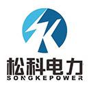 河北松科电力工程设计有限公司