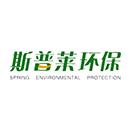 斯普莱环保工程有限公司